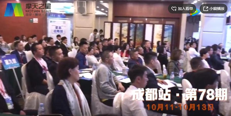 2018-10 创新转型与总裁研讨会 【成都】
