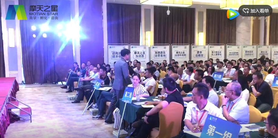 2018-09   创新转型与总裁研讨会    【广州】
