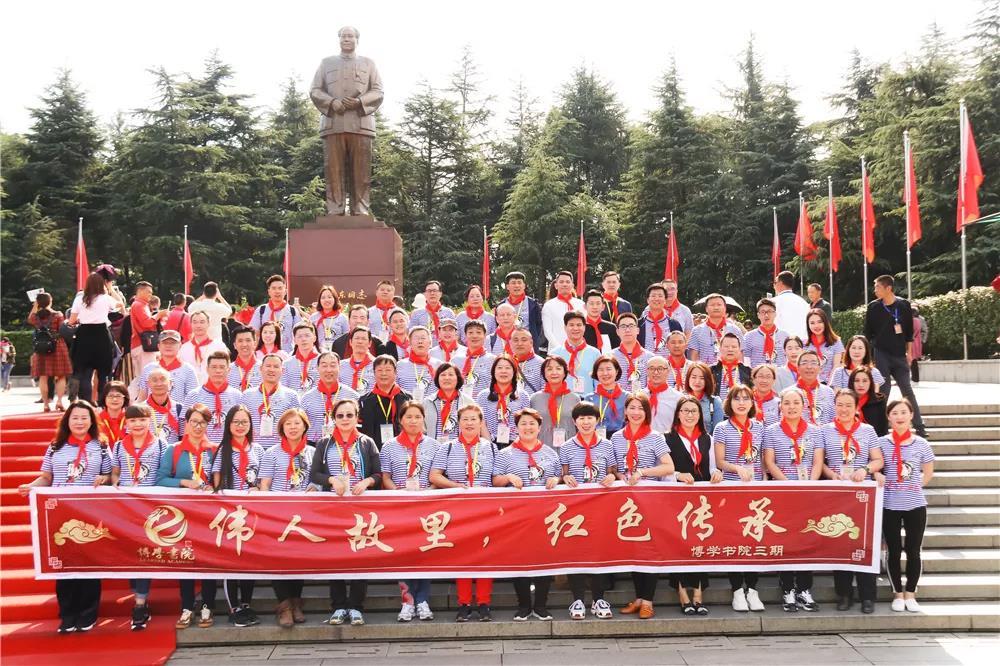 確認過眼神,這才是游學的正確打開方式‖《商業領袖國學班》三期第三課《毛澤東統帥之道》于湖南韶山圓滿落幕。