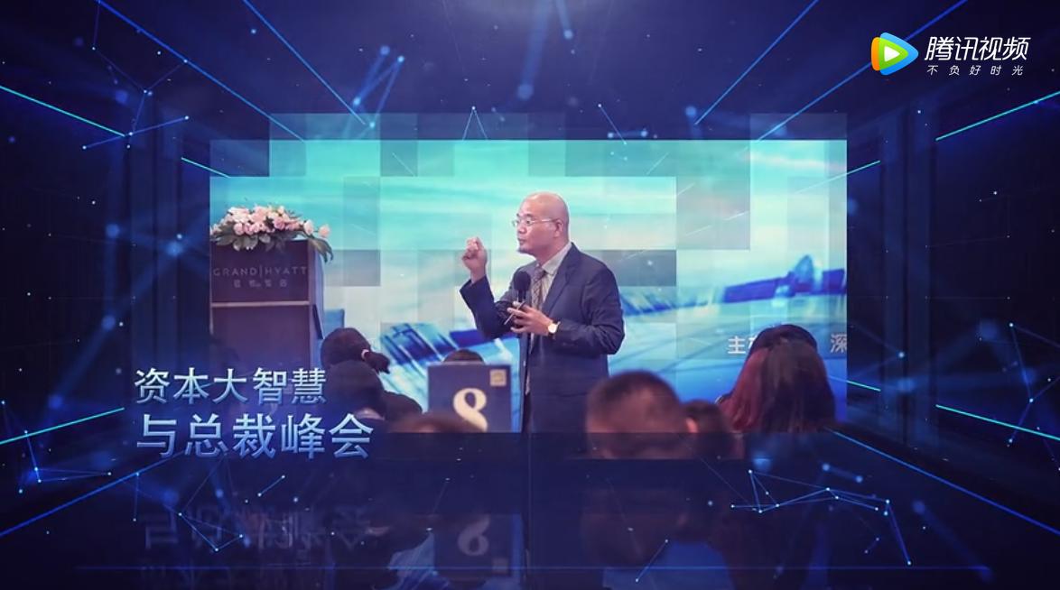 2019-7 当哈文档资本大智慧与总裁峰会 【武汉】