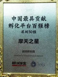 摩天之星榮獲2017胡潤百富中國最具貢獻孵化平臺百強榜深圳50強稱號