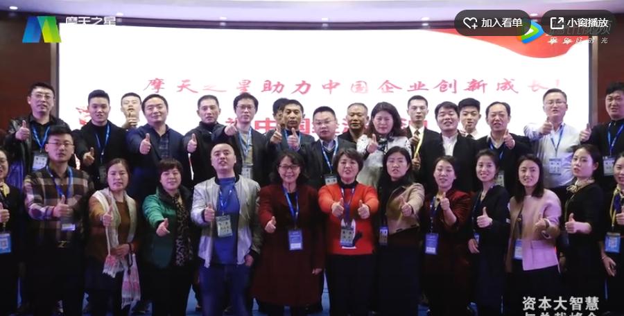 2018-12資本大智慧與總裁峰會 【南京】