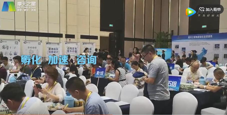 2018-07   資本大智慧與總裁峰會   【沈陽】