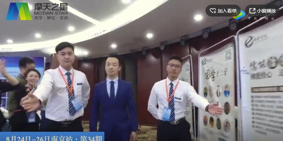 2018-08   資本大智慧與總裁峰會    【南京】