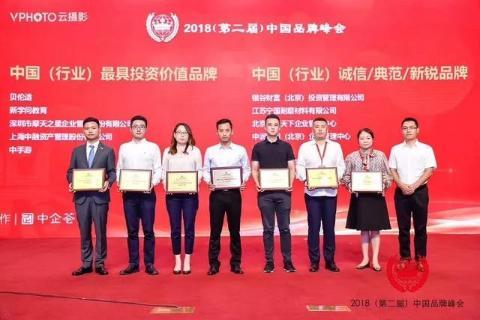 喜訊丨摩天之星榮膺中國(行業)最具投資價值品牌