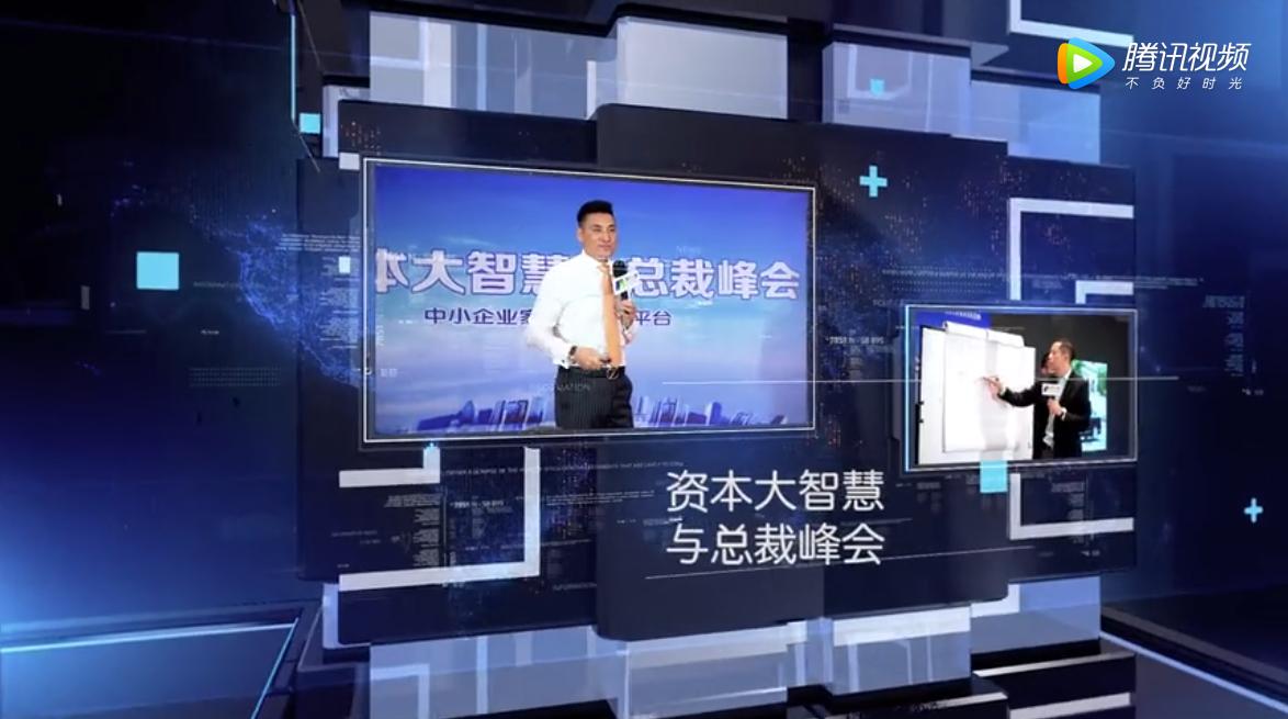 2019-5 当哈文档资本大智慧与总裁峰会 【北京】