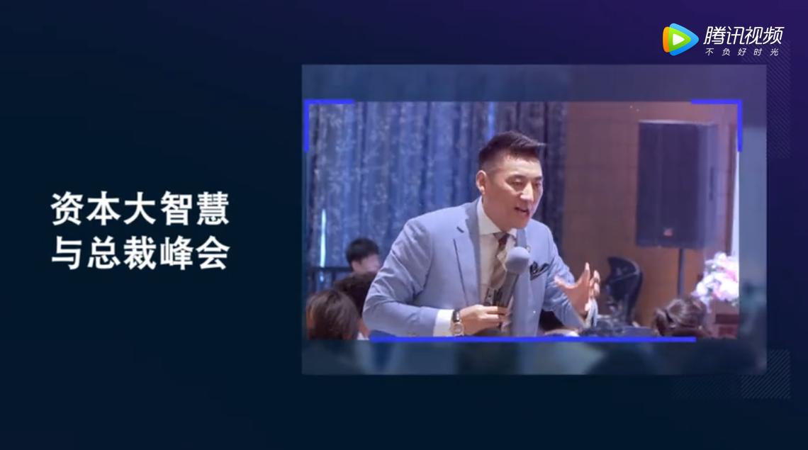 2019-8 摩天之星資本大智慧與總裁峰會 【上海】
