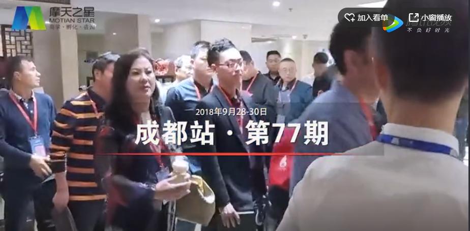 2018-10 資本大智慧與總裁峰會 【成都】