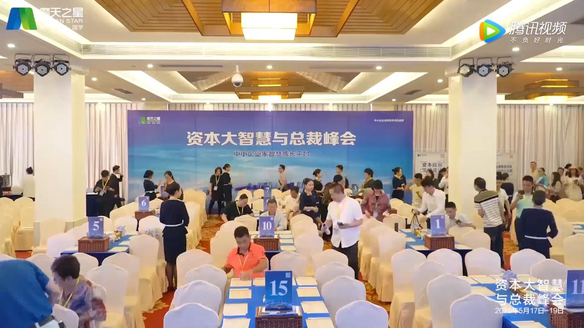 2019-05 创新转型与总裁研讨会 【深圳】