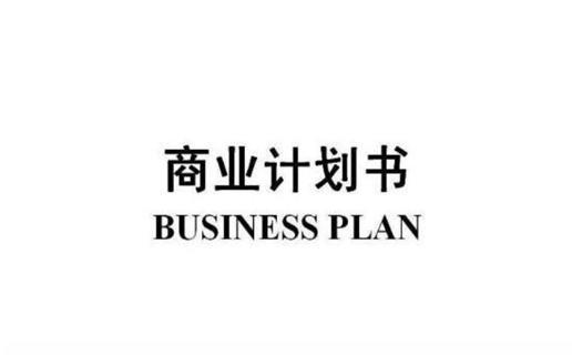 商業計劃書寫作指南(一)