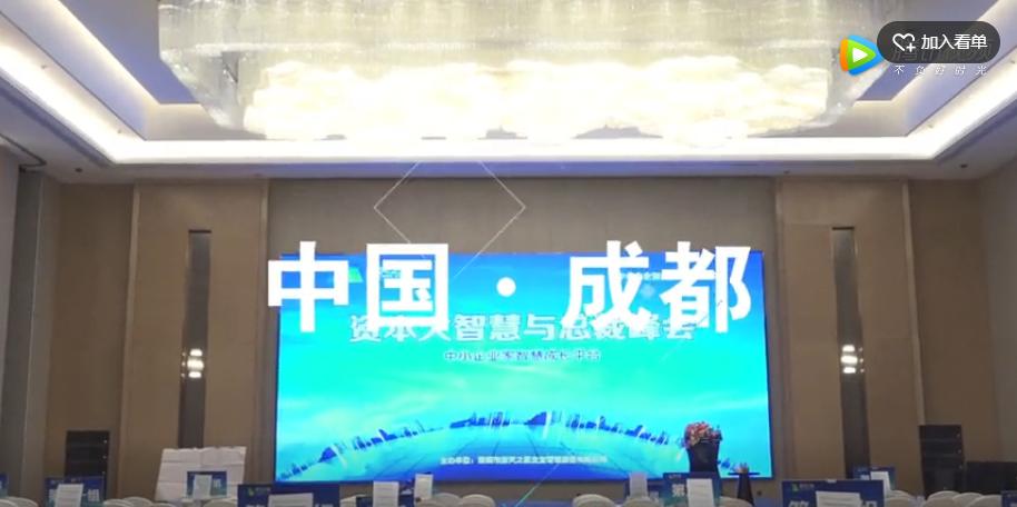 2019-1資本大智慧與總裁峰會 【成都】