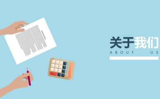 商業計劃書寫作指南(二)