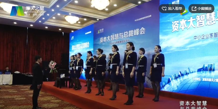 2018-12資本大智慧與總裁峰會 【杭州】