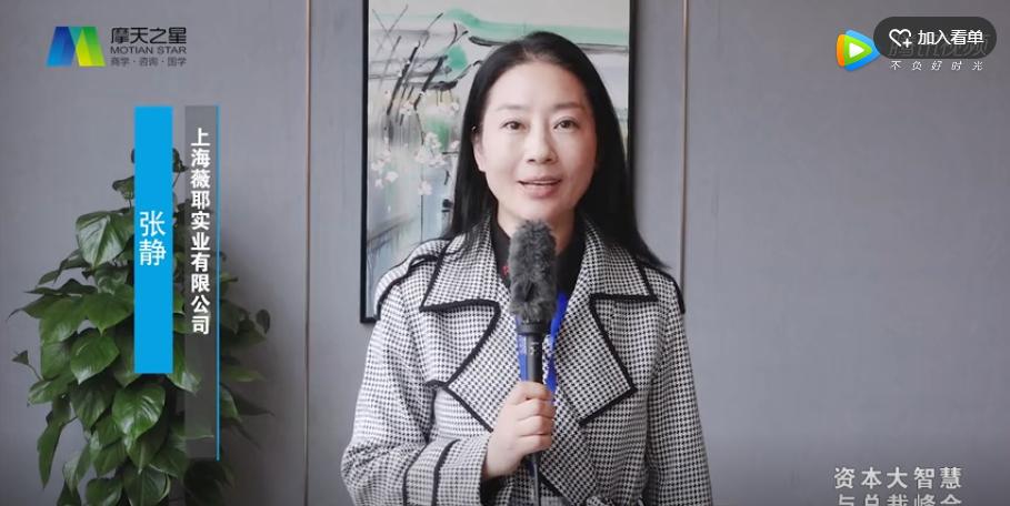 2018-11 資本大智慧與總裁峰會 【上海】