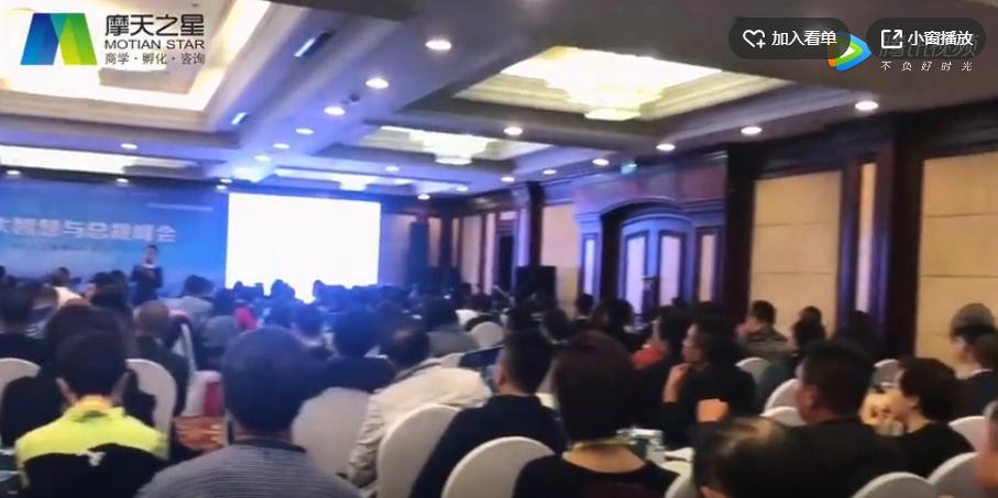 2018-10 資本大智慧與總裁峰會 【北京】