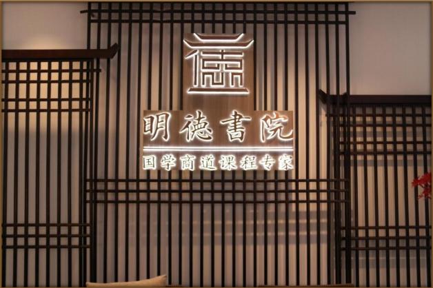 摩天之星綻放中華文化 以國學商道開啟智慧研修之旅