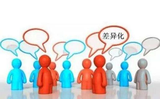 企業實施差異化戰略具有什么風險?