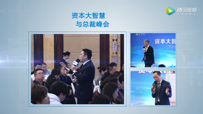 2019-11 創新轉型與總裁研討會 【北京】