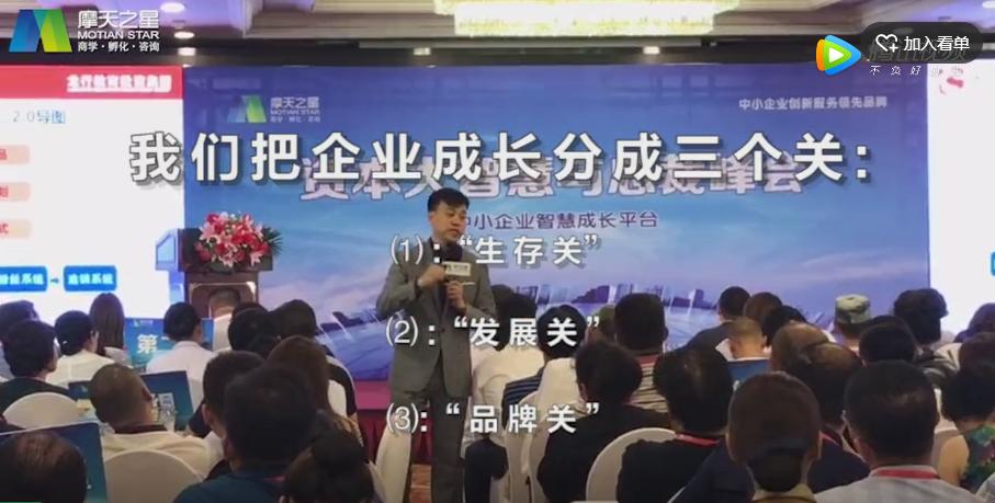 2018-07   資本大智慧與總裁峰會    【北京】