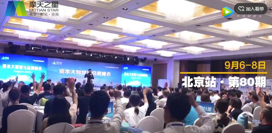 2018-09   创新转型与总裁研讨会    【北京】