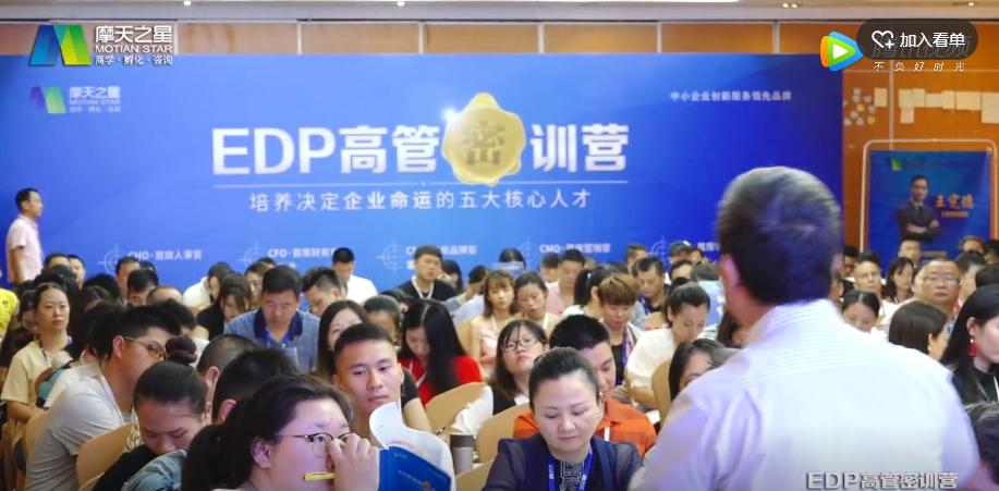 2018-09   EDP密训营-CHO首席人事官