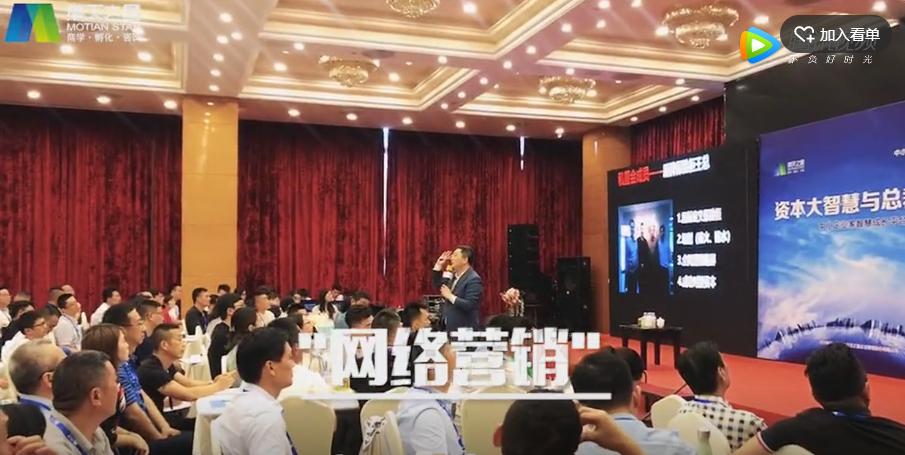 2018-07  資本大智慧與總裁峰會    【杭州】