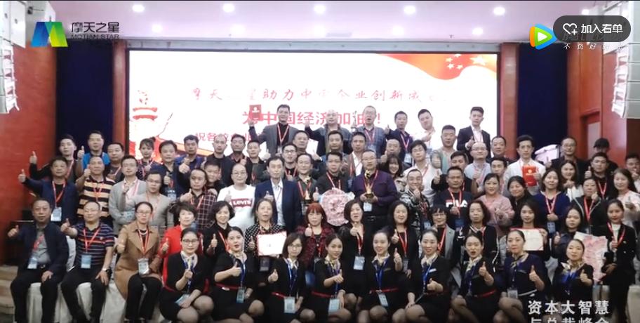 2018-11 資本大智慧與總裁峰會 【成都】
