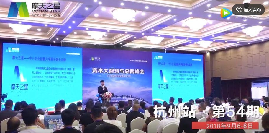 2018-09   資本大智慧與總裁峰會    【杭州】