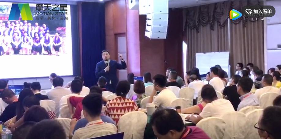 2018-09   創新轉型與總裁研討會    【成都】
