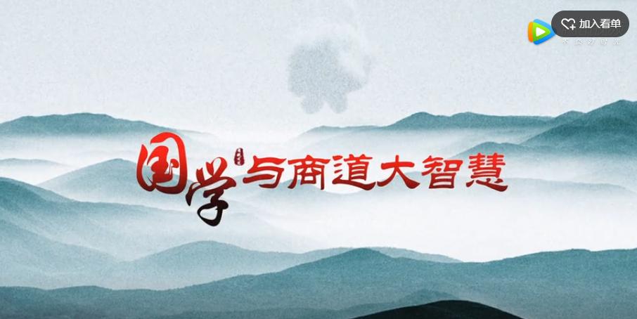 2018-09    国学与商道大智慧峰会 【现场亲证】
