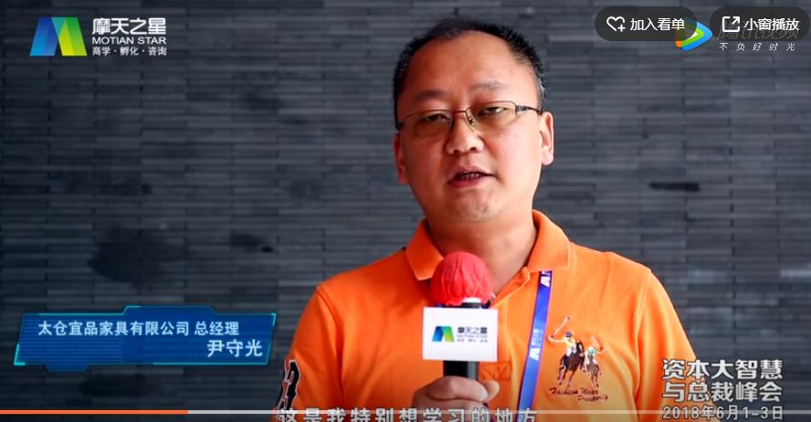 2018-06  資本大智慧與總裁峰會  【上海】