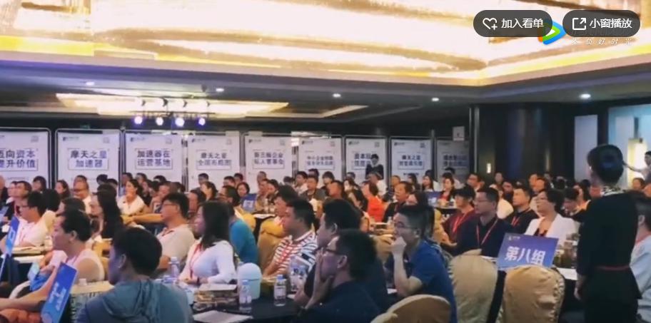 2018-10 資本大智慧與總裁峰會 【廣州】