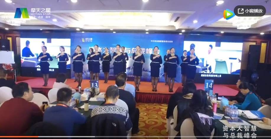 2019-4 摩天之星資本大智慧與總裁峰會 【北京】