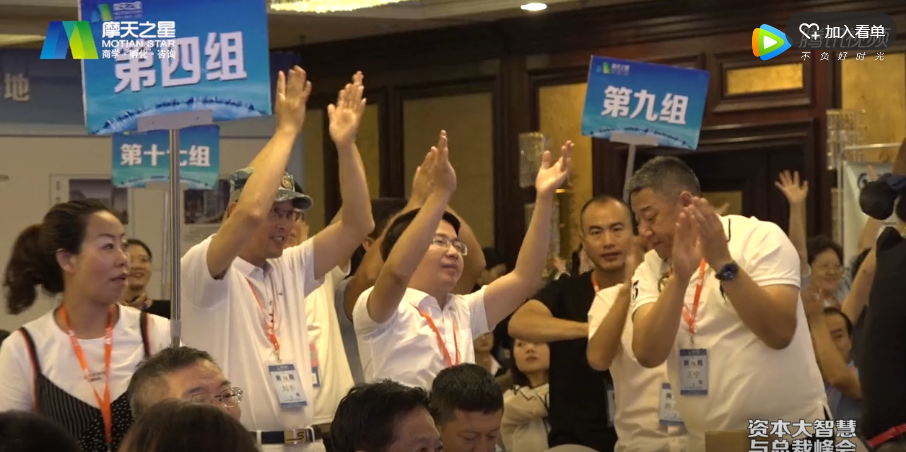 2018-07   资本大智慧与总裁峰会    【北京】