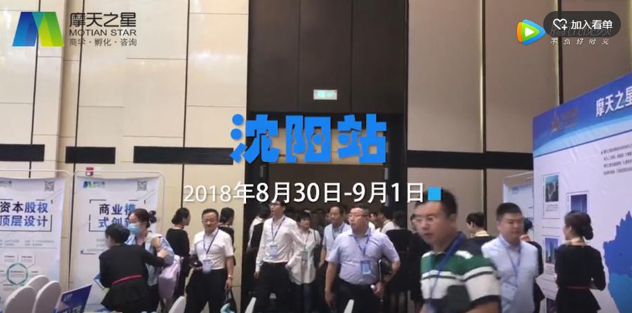 2018-09   資本大智慧與總裁峰會    【沈陽】