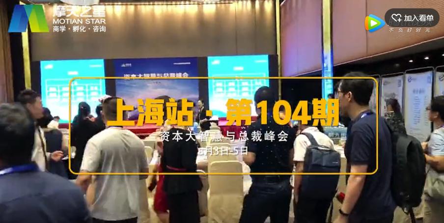 2018-08   創新轉型與總裁研討會    【上海】