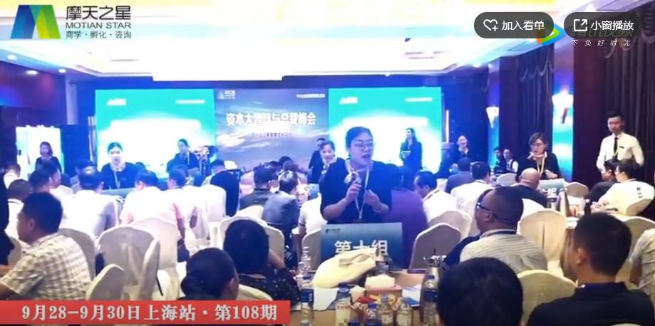 2018-09 資本大智慧與總裁峰會 【上海】