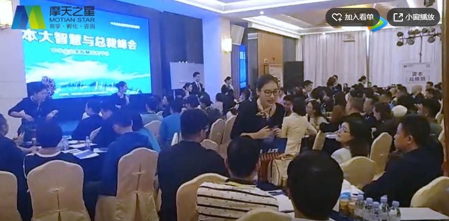 2018-10 資本大智慧與總裁峰會 【深圳】