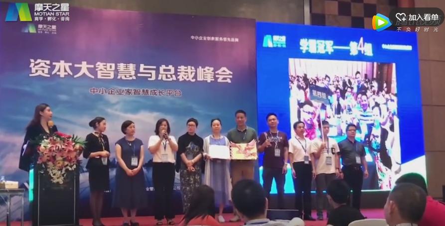 2018-07   資本大智慧與總裁峰會    【學員分享】