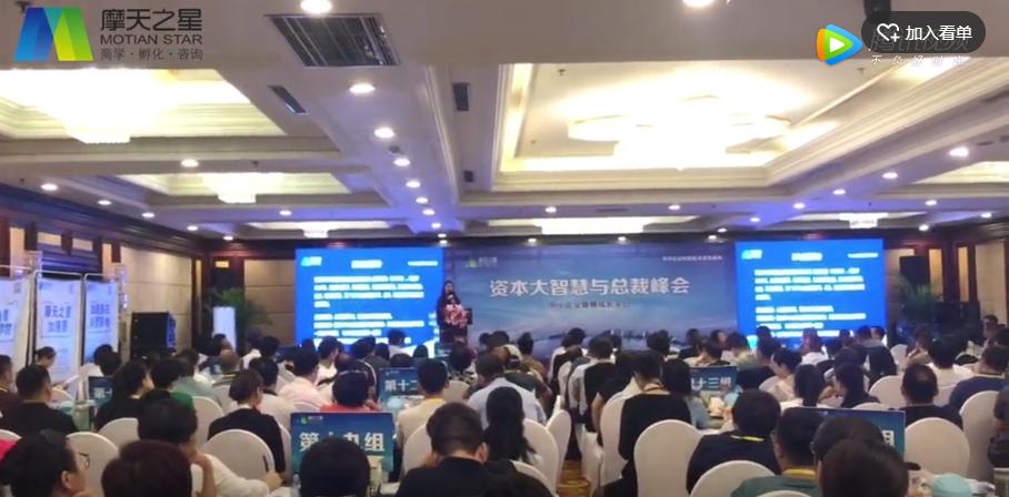2018-08   資本大智慧與總裁峰會    【北京】