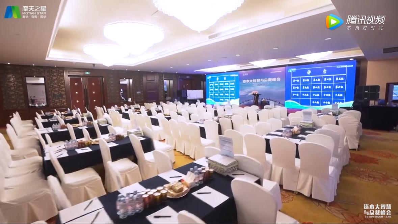 2019-09 創新轉型與總裁研討會 【成都】