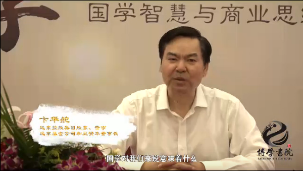 和靈資本董事長卞華舵:中國企業家智慧五大來源,第一就是國學