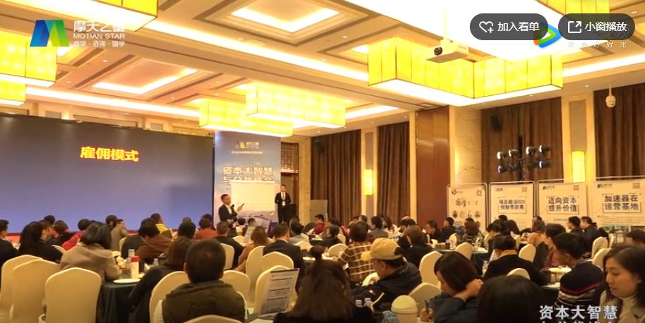 2019-1資本大智慧與總裁峰會 【廣州】