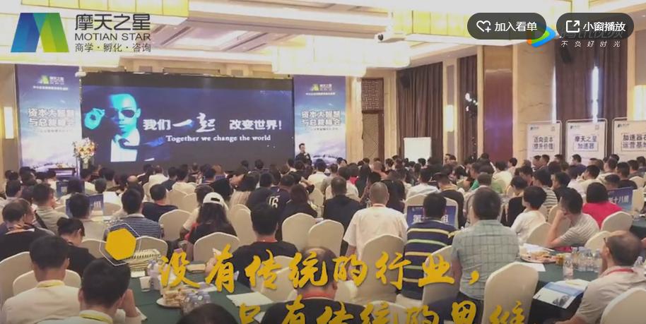 2018-07   创新转型与总裁研讨会    【广州】
