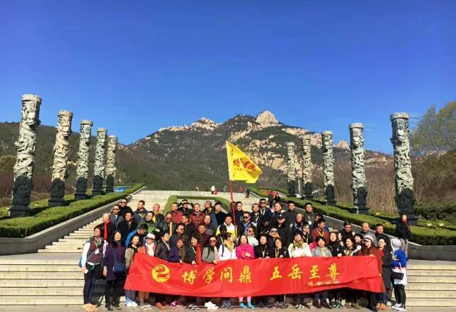 明德书院问鼎泰山,金海峰教授开讲《儒家智慧与修身之道》