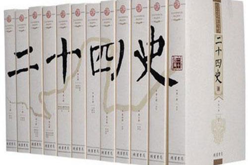 博学书院:《二十四史》经典佳句