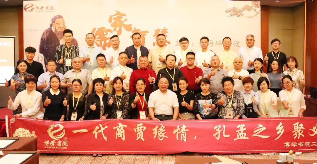 明德书院二期第五课《儒家智慧》与修身之道课程于山东曲阜圆满结束