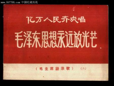 毛主席思想对中国企业管理的借鉴意义