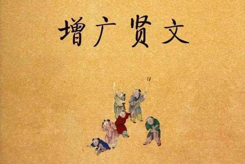 博学书院:领略《增广贤文》蕴藏的至理名句