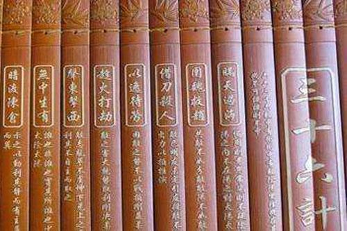 博学书院:《三十六计》智慧名句分享